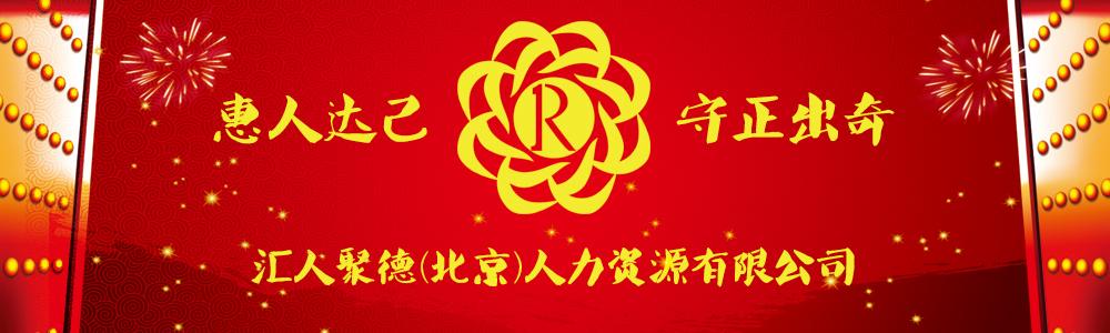 中国人联集团公司